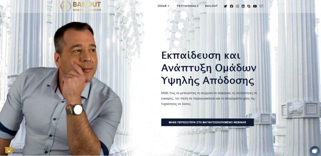 spyroskollas.com
